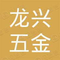 南昌龙兴五金有限公司
