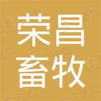 安阳市荣昌畜牧有限公司