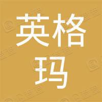 重庆英格玛人力资源服务有限公司