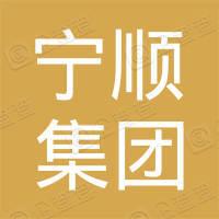 宁顺集团有限公司