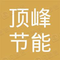 顶峰节能科技集团有限公司哈尔滨分公司