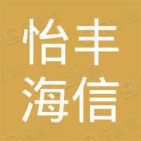 平舆县怡丰海信空调安装维修部
