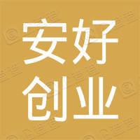 北京安好创业科技发展有限公司