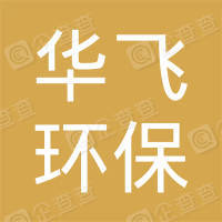 南京华飞环保科技有限公司