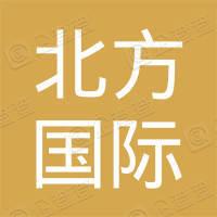 辽宁北方国际文化旅游投资有限公司