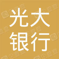 中国光大银行哈尔滨红军街支行