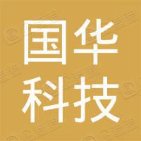 北京国华科技集团有限公司