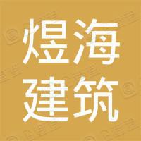 黑龙江省煜海建筑工程有限公司第一分公司