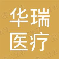 华瑞医疗科技(深圳)有限公司