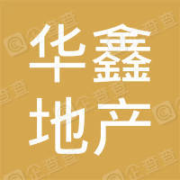 都匀市华鑫房地产开发有限公司