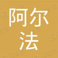 广州阿尔法网络科技有限公司