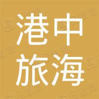 港中旅(珠海)海泉湾有限公司