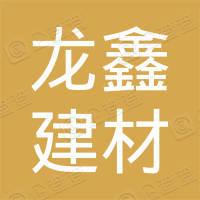 平湖龙鑫建材有限公司