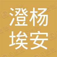 江阴市海顺新能源汽车销售服务有限公司
