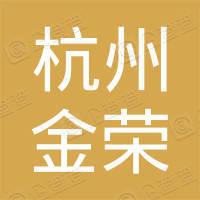 杭州金荣仿古家具有限公司