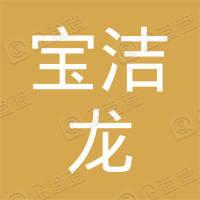 北京宝洁龙商贸有限公司