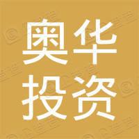 西安奥华投资管理合伙企业(有限合伙)
