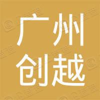 广州创越变扭器实业有限公司