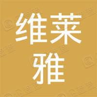 北京维莱雅服装有限公司