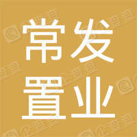 常发置业(江苏)有限公司