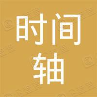 潮州市时间轴文化传播有限公司