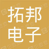 上海拓邦电子有限公司