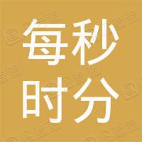 每秒时分(福州)物流有限公司