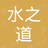 广州市水之道生态环境修复有限公司