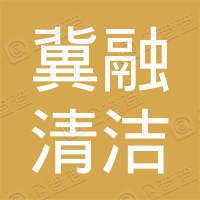 冀融(新乐)清洁能源有限公司