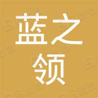 邢台蓝之领大酒店集团有限公司