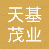 浙江天基茂业集团有限公司