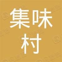 广州集味村食品有限公司