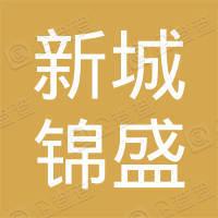 秦汉新城锦盛投资管理合伙企业(有限合伙)