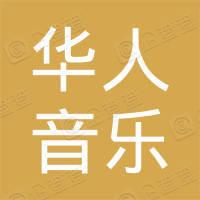 华人音乐世界(北京)文化传媒有限公司