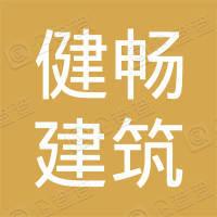 大庆市健畅建筑工程有限公司