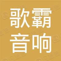 广州市歌霸音响有限公司