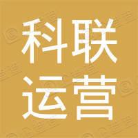 广州科联运营管理有限公司