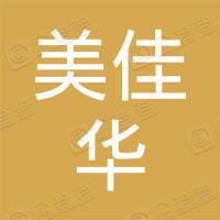 深圳美佳华首誉商业管理有限公司
