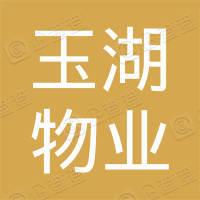 深圳市玉湖物业管理有限公司玉湖湾花园停车场
