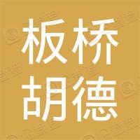 东方板桥胡德东装修店
