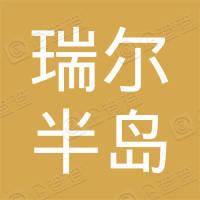 瑞尔半岛酒业(深圳)有限公司
