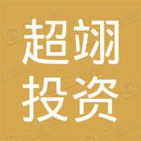 超翊投资控股(深圳)有限公司