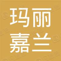 北京玛丽嘉兰美容美发有限公司