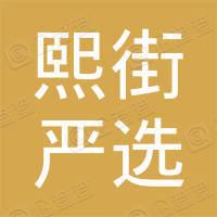 重庆熙街严选科技发展有限公司