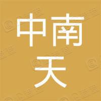 广东中南天实业有限公司