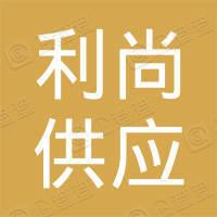 深圳市利尚供应链有限公司