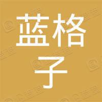 贵州蓝格子商贸有限公司