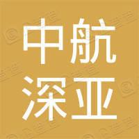深圳市中航深亚科技有限公司