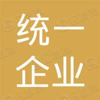 上海统一企业饮料食品有限公司