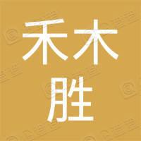 河南禾木胜文化传媒有限公司